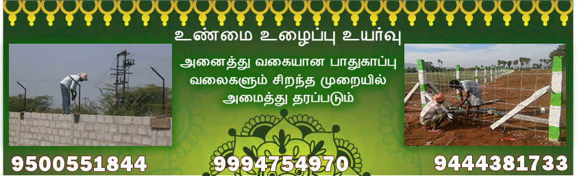 kanachipuram-fencing-work-services